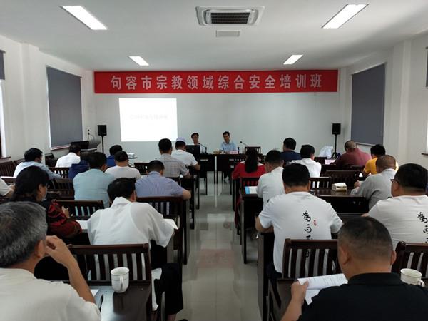 江苏省句容市民宗领域开展安全工作知识培训