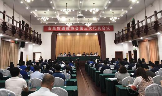 南昌市道教协会第三次代表会议胜利召开
