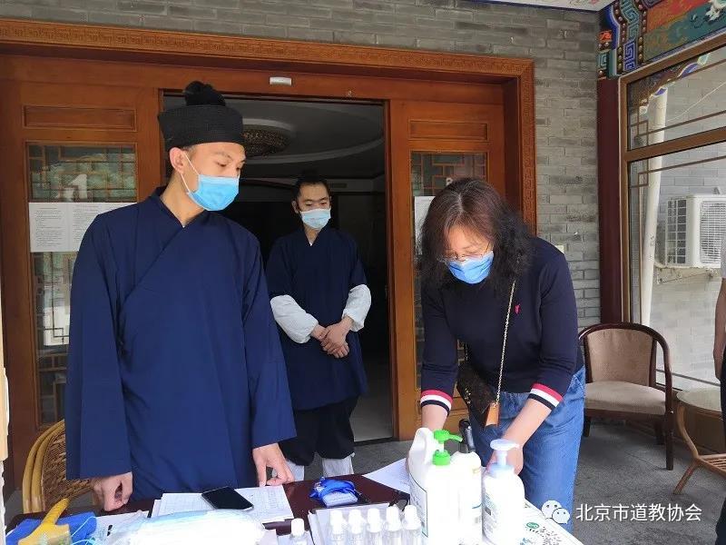北京市道教协会开展疫情防控工作检查
