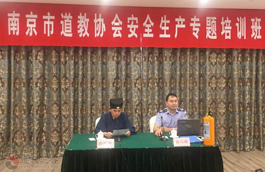 南京市道教协会举办安全生产专题培训班活动
