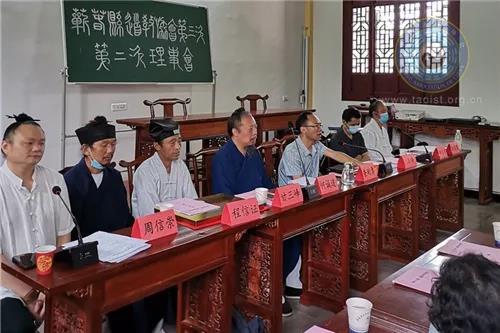 湖北省蕲春县道教协会召开三届二次理事会议
