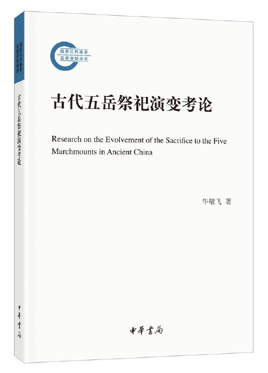 新书推介:牛敬飞《古代五岳祭祀演变考论》