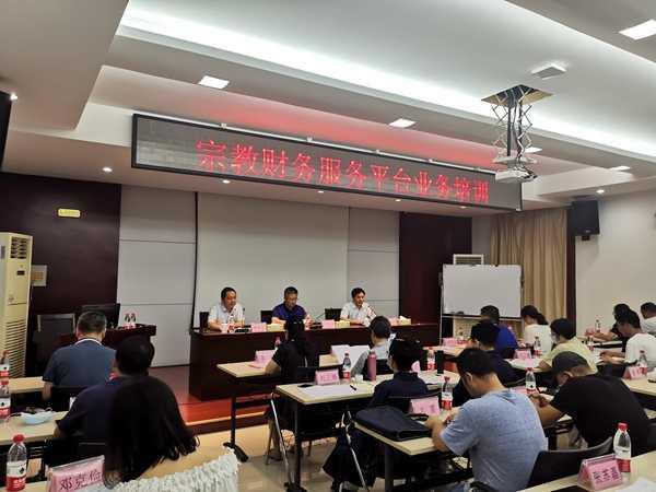湖南省举行宗教事务信息化建设专项培训