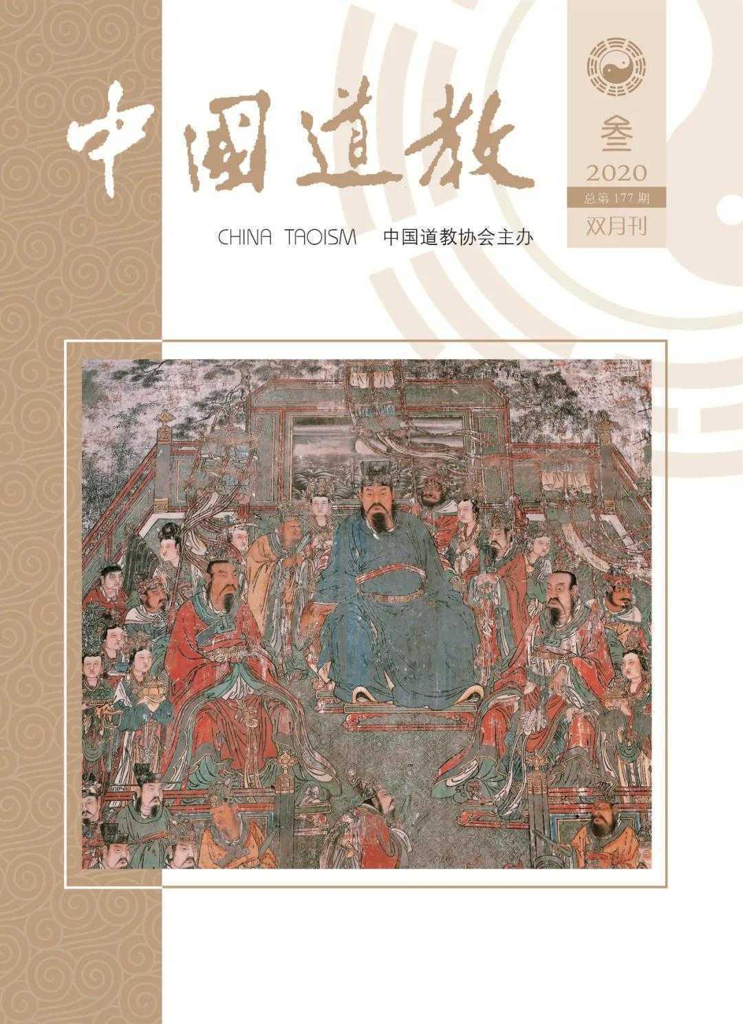 《中国道教》2020年第三期(总第177期)目录