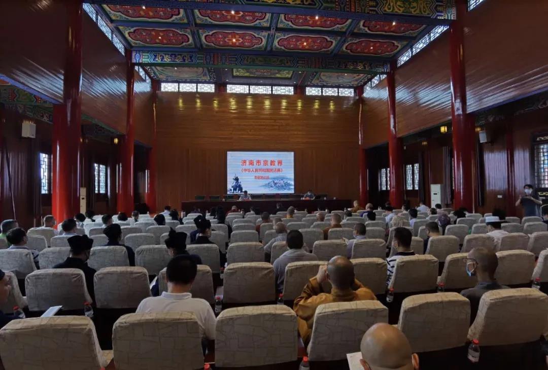 济南市举办宗教界《中华人民共和国民法典》专题培训班