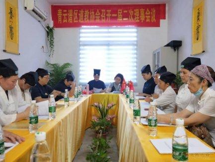南昌市青云谱区道教协会召开一届二次理事会会议