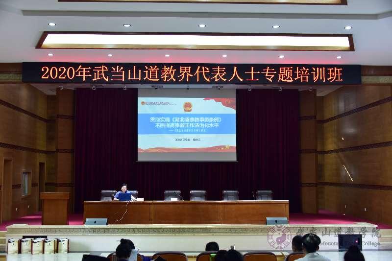 武当山道教学院举行2020年武当山道教界代表人士专题培训班