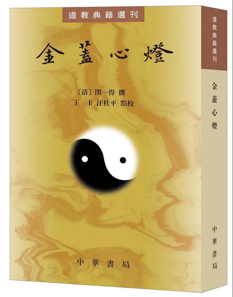 新书推介:王卡、汪桂平点校《金盖心灯》