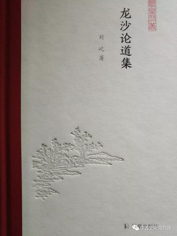 新书推介:刘屹著《龙沙论道集》