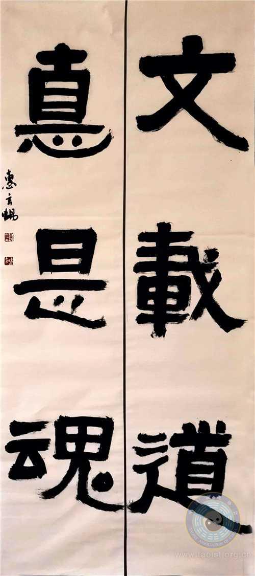 文载道(作者:惠东庆道长)