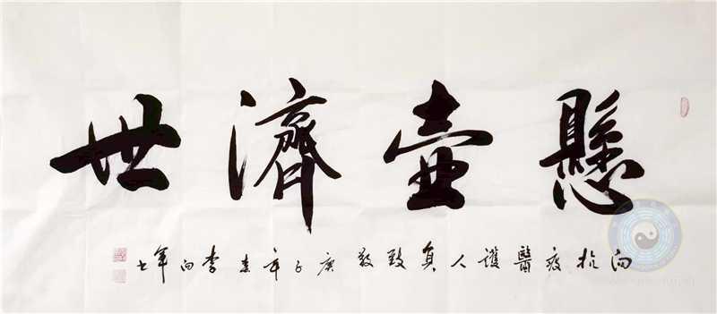悬壶济世(作者:李向军)