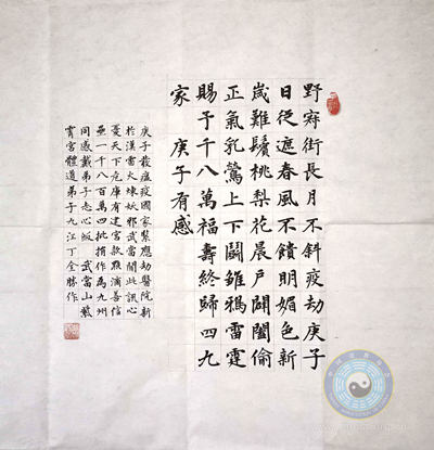 野寂街长月不斜诗句(作者:丁全胜道长)