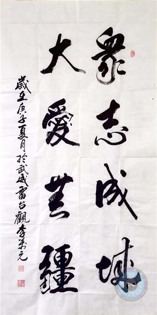 众志成城(作者:李万元道长)