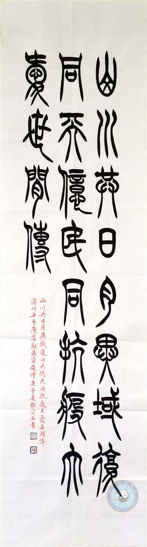 山川共日月诗句(作者:张资生道长)