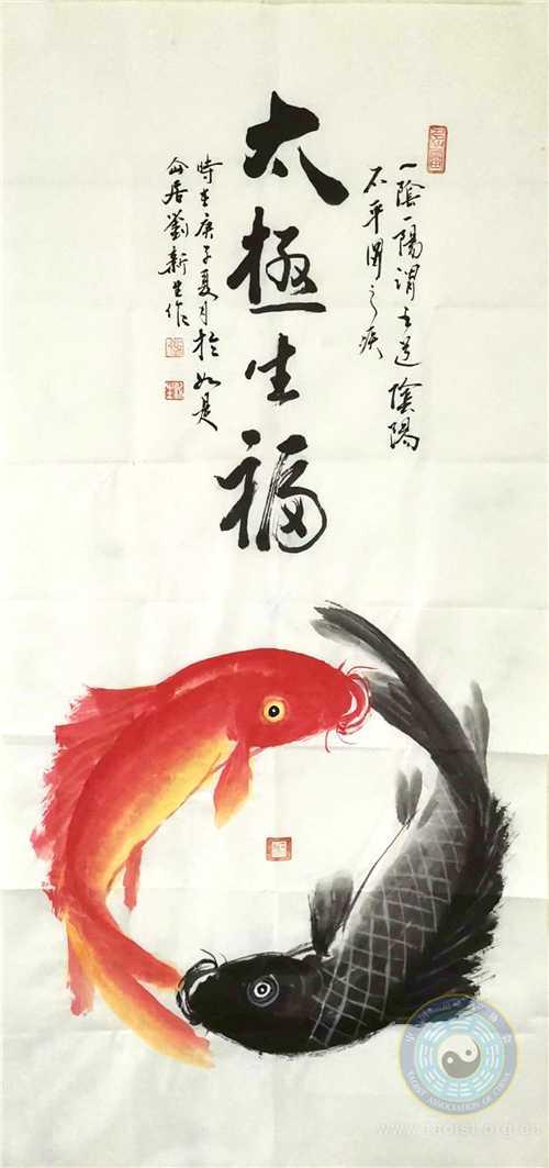 太极生福(作者:刘新生)