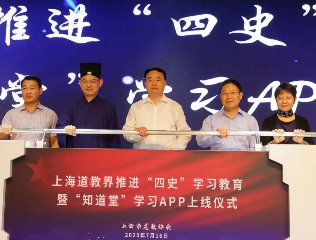 """上海道教界举行推进""""四史""""学习教育暨 """"知道堂""""APP上线仪式"""