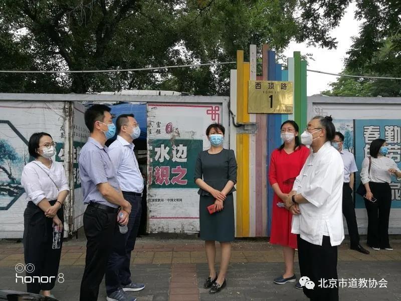 北京市委宣传部、北京市发展和改革委员会到立马关帝庙调研