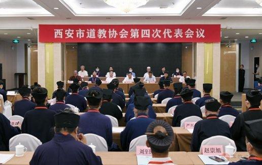 西安市道教协会第四次代表会议顺利召开