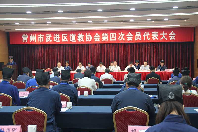 江苏省常州武进区道协召开第四次会员代表大会