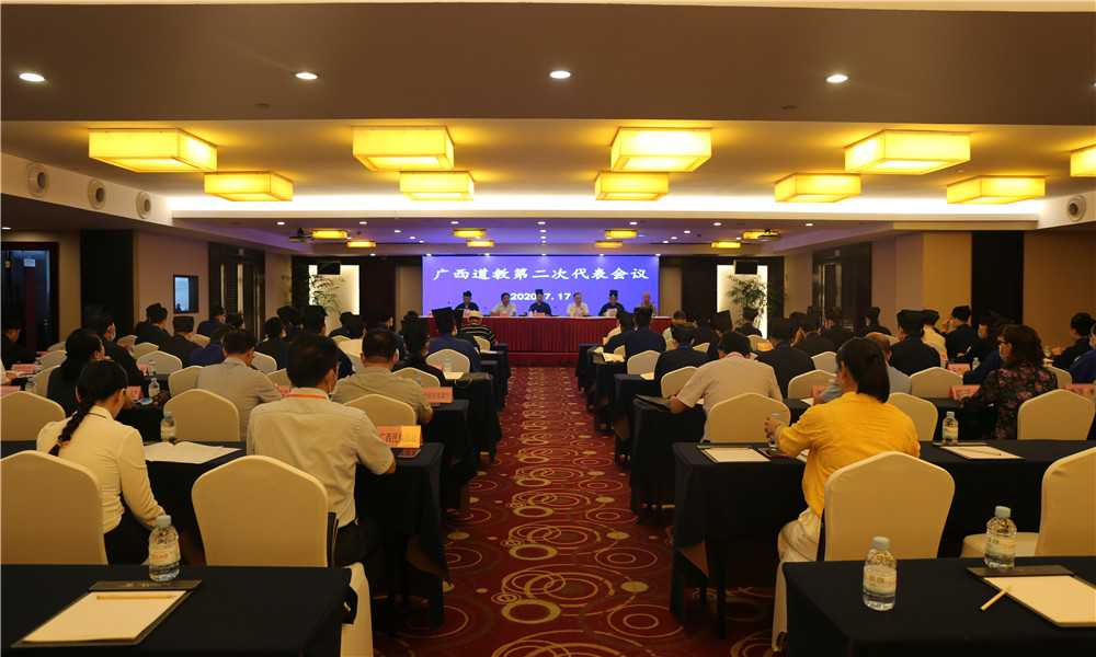 广西道教第二次代表会议在南宁召开