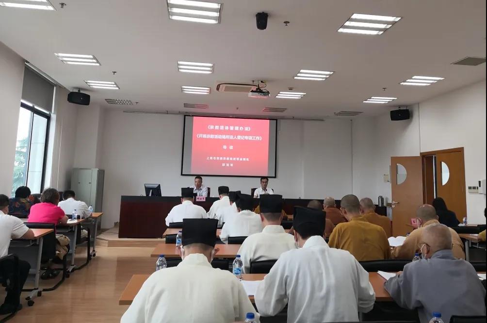 上海市松江区全面部署、统筹推动宗教活动场所有序开放