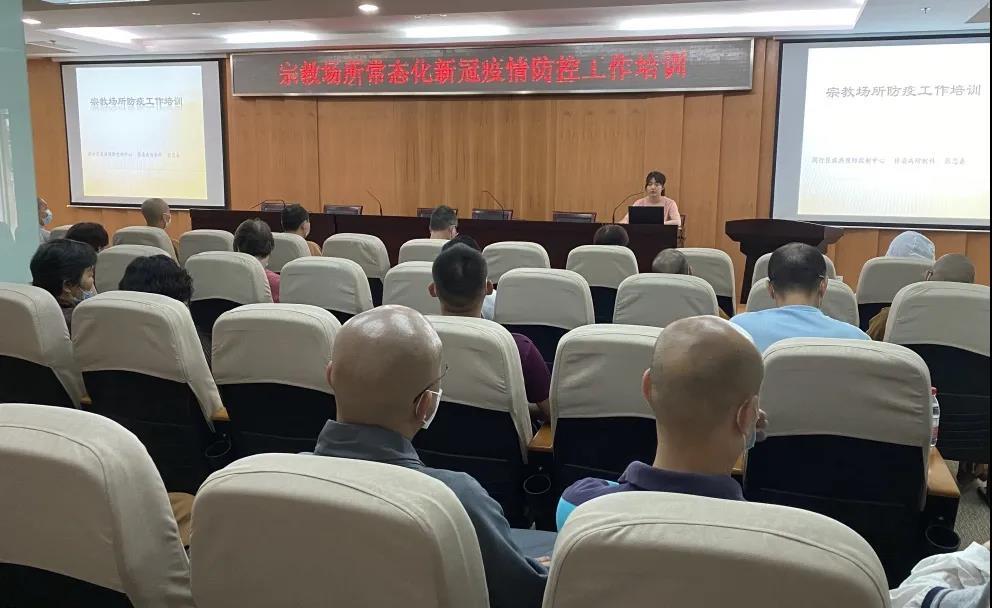 上海市闵行区举办宗教活动场所疾控防疫工作培训