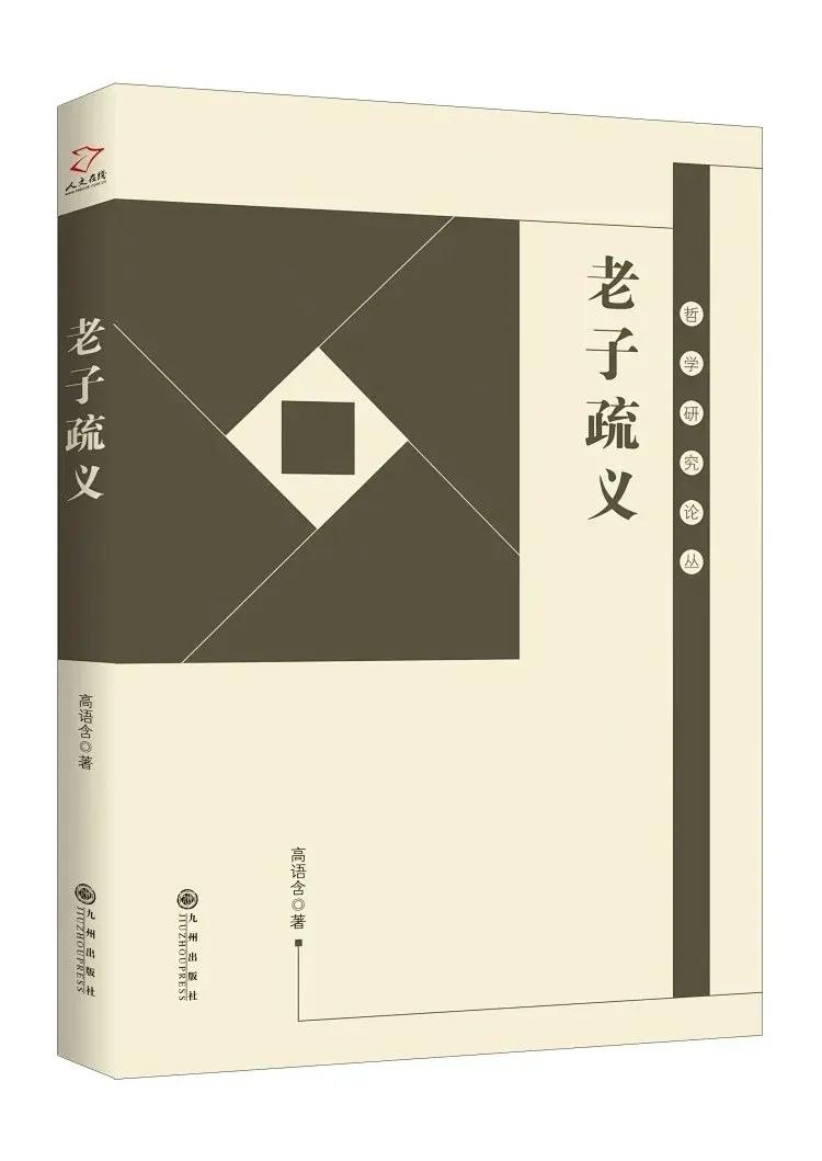 新书推介:高语含著《老子疏义》