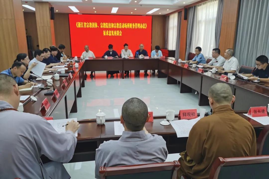 浙江省民宗委、财政厅联合调研宗教财务管理工作