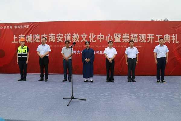 江苏省海安市道教文化中心举行开工仪式