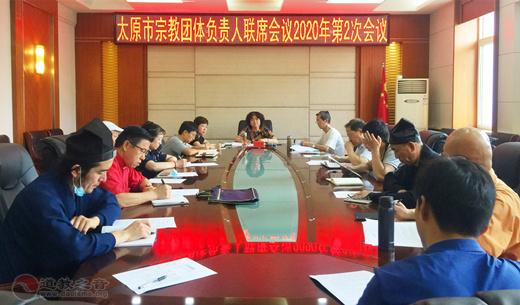 太原市宗教团体负责人联席会议2020年第二次会议召开