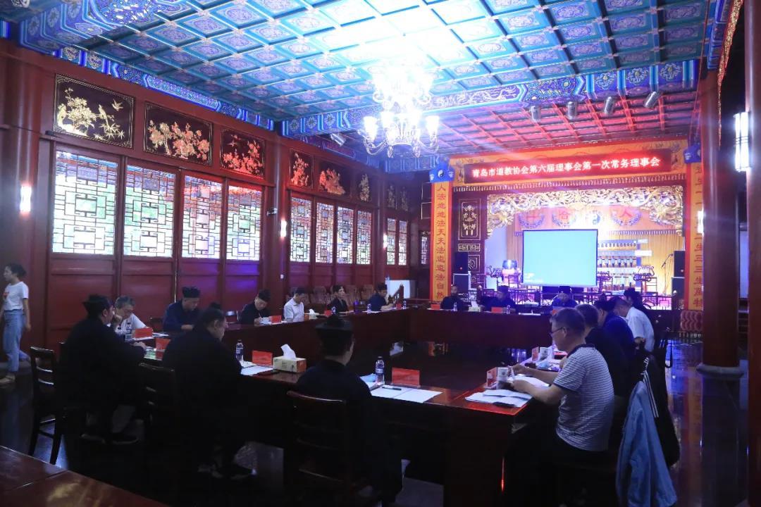 青岛市道教协会第六届理事会第一次常务理事会