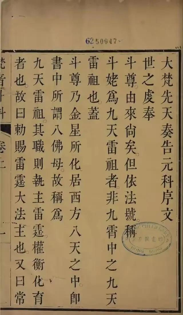 """""""雷祖""""深挖:雷声普化天尊、雷祖大帝和斗姆元君,竟然都可以叫雷祖?"""