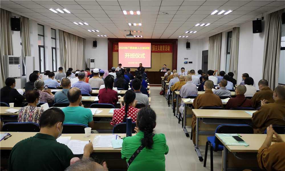 广西宗教界人士培训班暨爱国主义教育活动开班仪式在柳州市举行