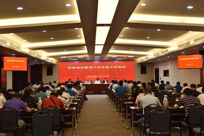上海市民族宗教局召开2020年下半年度工作会议