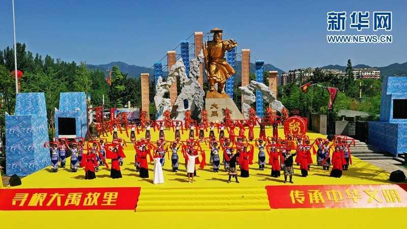 第二届海峡两岸大禹文化交流活动举行