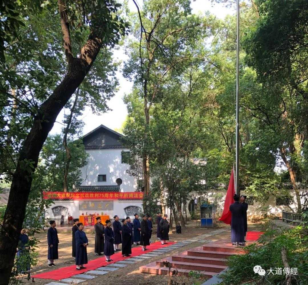 武汉大道观举行纪念抗战胜利75周年和平祈祷法会