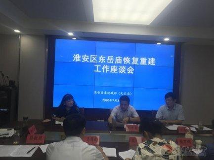 淮安区委统战部(民宗局)举办淮安东岳庙重建座谈会