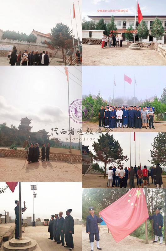 延安市道教界开展纪念抗日胜利75周年及庆祝八一建军节升国旗活动
