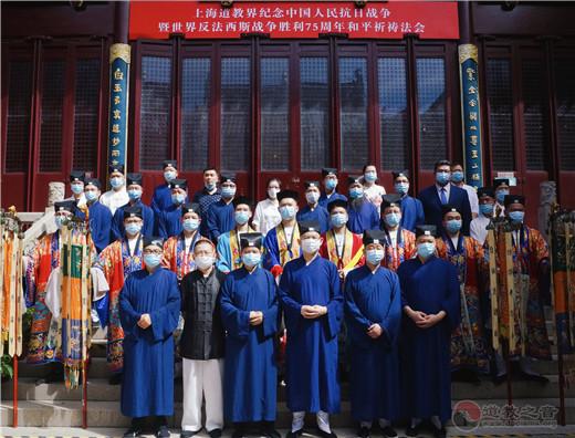 上海道教界庄严举行纪念中国人民抗日战争胜利75周年和平祈祷法会