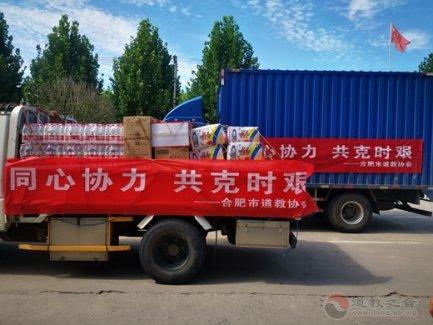 合肥市道教协会向庐江县抗洪一线捐款捐物