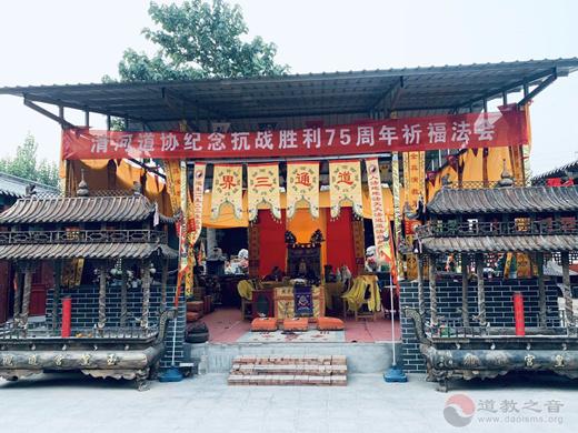 河北省清河县道教协会举行纪念抗战胜利75周年祈福法会