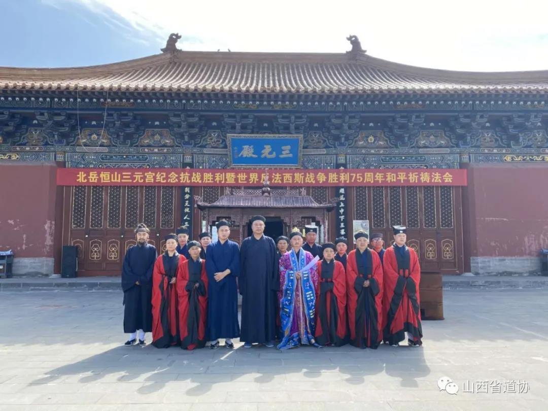 山西省道教界积极开展纪念抗战胜利75周年祈祷世界和平法会活动