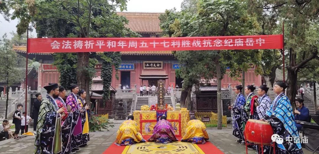 河南中岳庙举行纪念抗战胜利75周年和平祈福法会