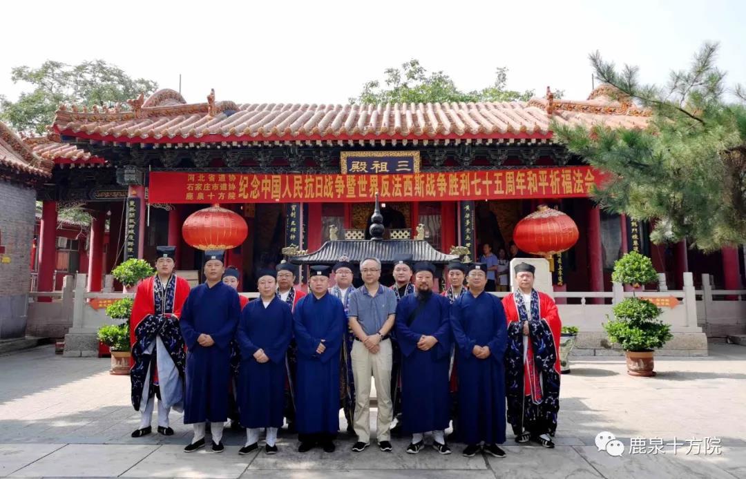 河北省道协、石家庄市道协举行纪念抗战胜利75周年和平祈祥法会