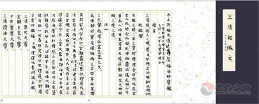 黄至安方丈手书《吕祖救劫证道经咒》