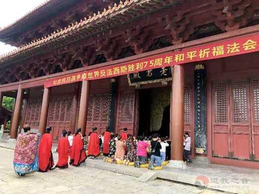 涡阳天静宫举行纪念抗日战争暨世界反法西斯战争胜利75周年和平祈福法会
