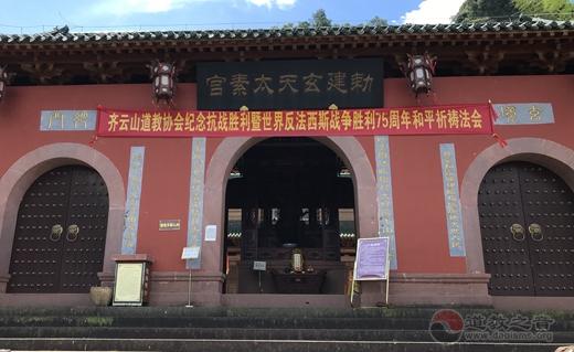 齐云山道教协会举行纪念抗战胜利75周年和平祈祷法会