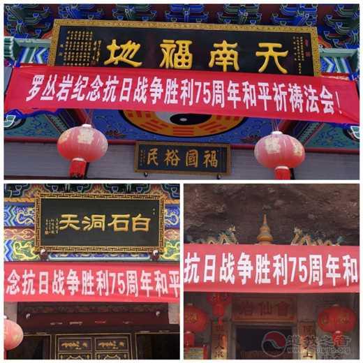 广西桂平市道教界举办纪念抗日战争胜利75周年和平祈祷法会