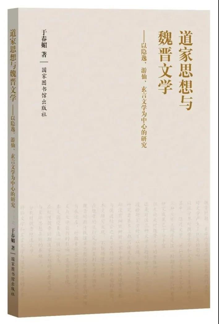 《道家思想与魏晋文学——以隐逸、游仙、玄言文学为中心的研究》