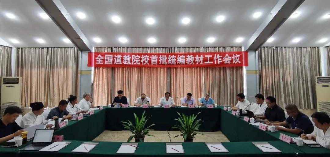 中国道教协会全国道教院校统编教材工作会议在江西龙虎山召开